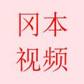 冈本视频下载ios