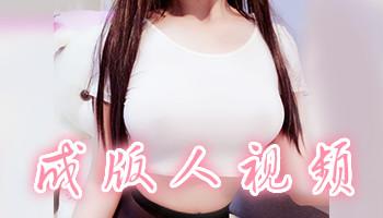 樱花成版人黄app破解版免费