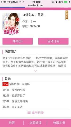 粉色书城App手机破解版