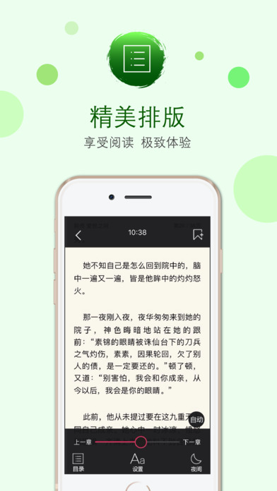 奇悠阅读App手机免费版