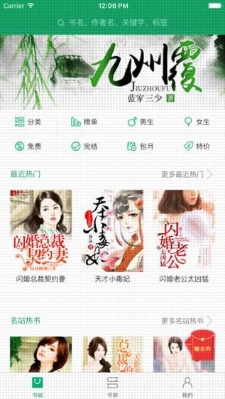360小说App手机免费版