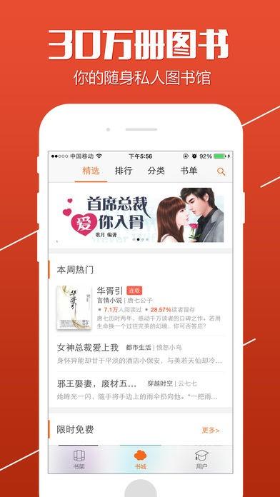 开卷小说App手机安卓版