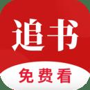 全民追书App安卓免费版