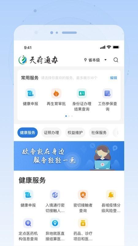天府通办app