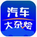 汽车大杂烩app