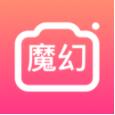 魔幻相机app