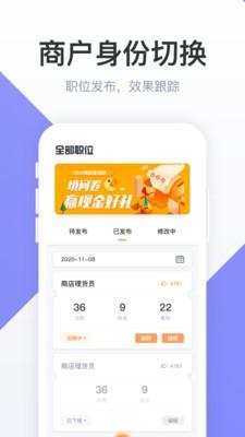 51兼职app
