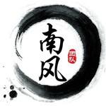 南风软件库官方版