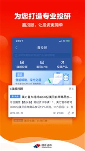 金太阳证券手机版