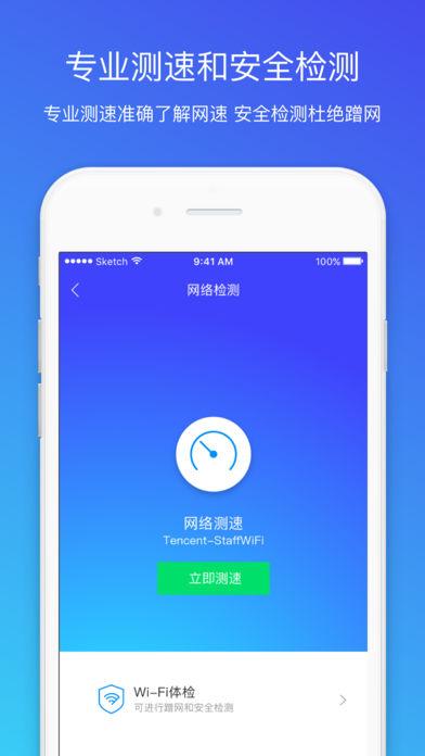 腾讯手机管家官网版