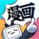 哔哩哔哩漫画永久免费软件手机版