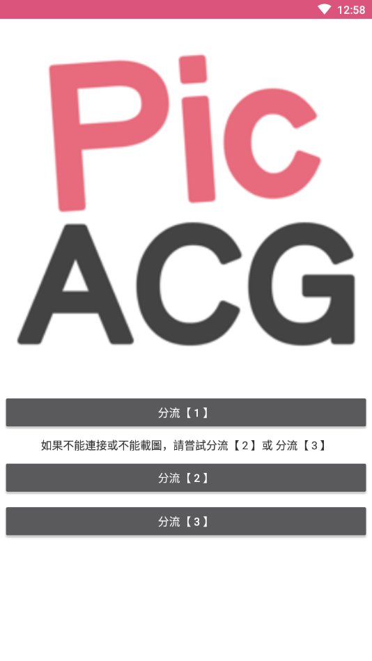 picacg仲夏版2021最新版