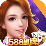 588棋牌游戏平台下载网页版