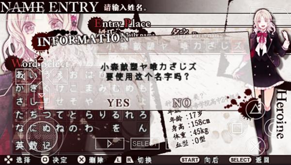 魔鬼恋人游戏下载汉化版手机版
