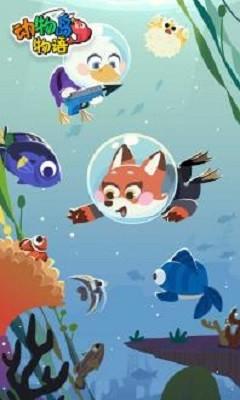 动物岛物语手游