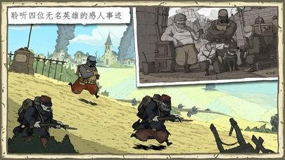 勇敢的心:伟大战争安卓中文补丁包