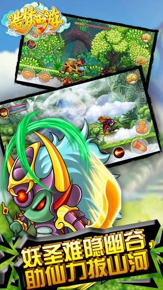 造梦西游3手机版