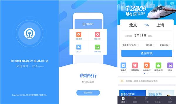 铁路12306官网app下载安装:一款能查看列车正晚点的火车票预订软件