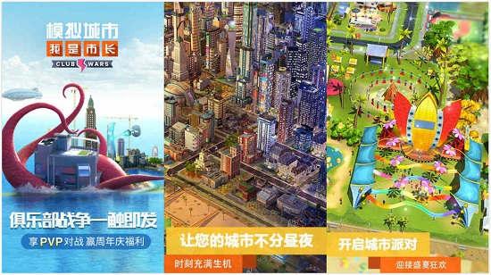 都市天际线手机版下载中文版下载