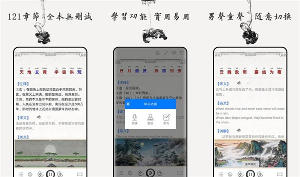 千字文全文带拼音版app:一款实现更好阅读方式的在线学习神器