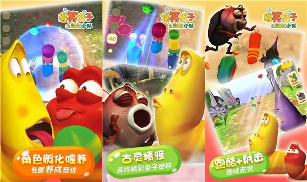爆笑虫子之彩虹小队无限钻石版下载
