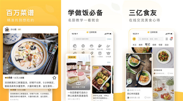 学做美食的软件是哪个?推荐豆果美食app下载安卓版!