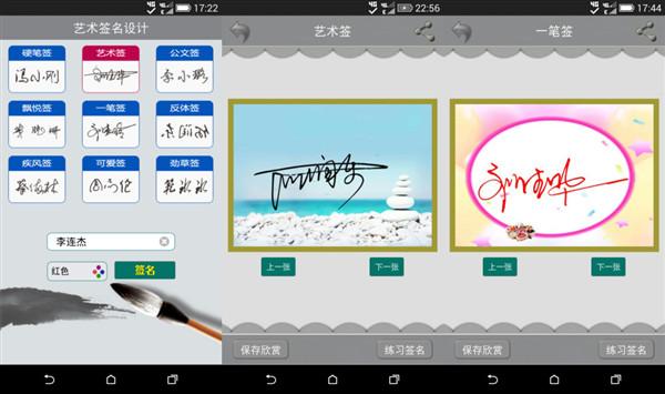 在线制作电子签名的软件是哪个?推荐艺术签名设计app下载安卓版!