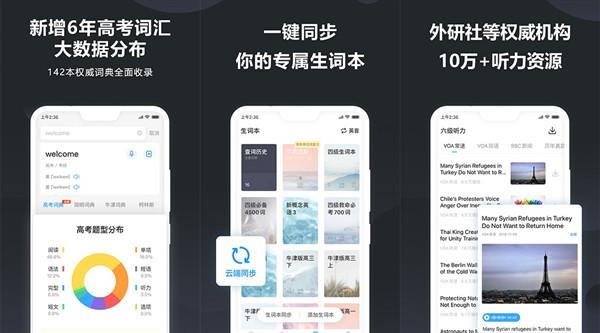 可以查单词的软件是哪个?推荐金山词霸app下载苹果版!