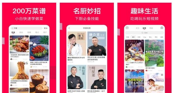 香哈菜谱app:让名师通过视频一步一步教你
