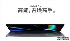 16寸MacBook Pro多少钱
